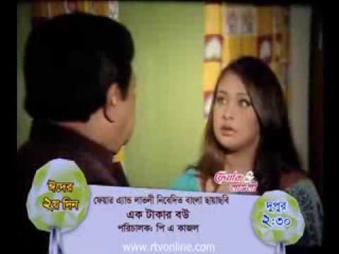 Ek Takar Bou (Bangla Film)