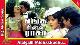 Then Pandi Cheemai Song |Enga Chinna Raasa Tamil Movie Songs | K.Bhagyaraj | Radha |Pyramid Music