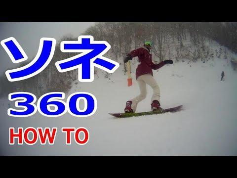 【グラトリハウツー】ソネ360