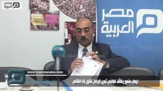 مصر العربية | إيهاب منصور يكشف كواليس تمرير البرلمان لقانون بناء الكنائس