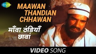 Maawan Thandian Chhawan | Maawan Thandi Chawan | Punjabi Movie Song | Mahendra Kapoor