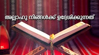 അല്ലാഹു നിങ്ങള്ക്ക് ഉദ്ദേശിക്കുന്നത് -Heart Touching video in Malayalam