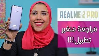 Realme 2 Pro Review| ريلمي 2 برو الحقيقة الكاملة