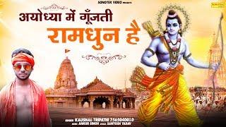 श्री राम जी के भजन : अयोध्या में गूँजती रामधुन है   Kaushal Tripathi   Shree Ram Bhajan 2019