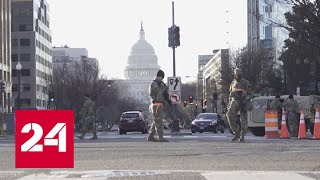 Америка накануне инаугурации: последние новости из США - Россия 24