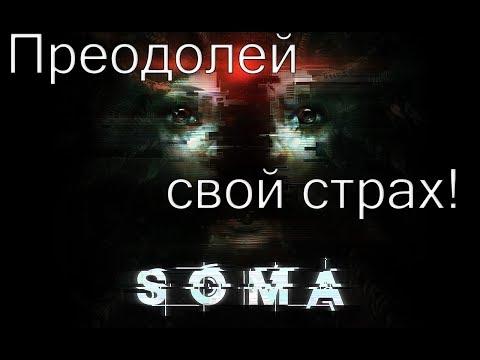 SOMA - Преодолей свой страх!  / Прохождение / #1