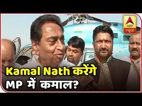 Kamal Nath Calls BJP's Manifesto 'Jumla Patra' | ABP News
