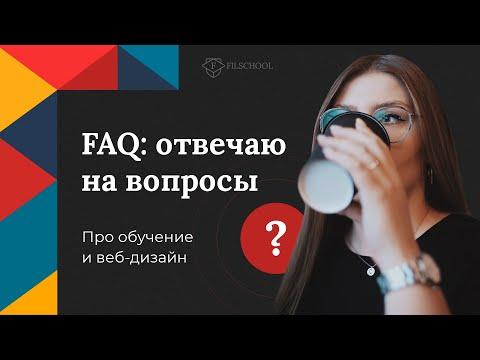❓Ответы на вопросы | Сборная солянка вопросов о веб-дизайне и обучении