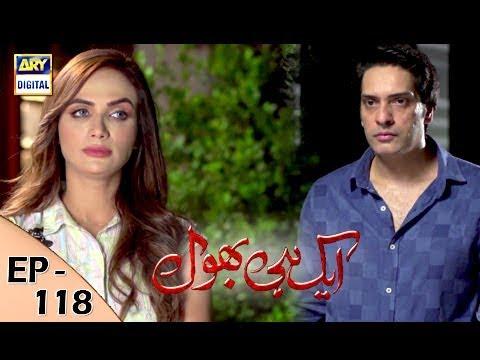 Ek hi bhool Episode 118 - 12th December  2017 - ARY Digital Drama