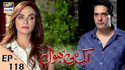 Ek Hi Bhool - Episode 118 - 12th December  2017 - ARY Digital Drama