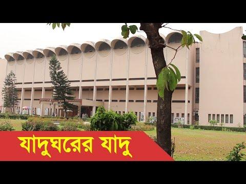 National Museum of Dhaka in Bangladesh