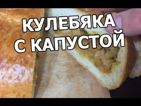 Кулебяка с капустой. Облегченный пирог от Ивана!