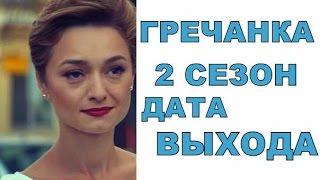 Сериал Гречанка 2 Сезон Дата Выхода, анонс, премьера, трейлер