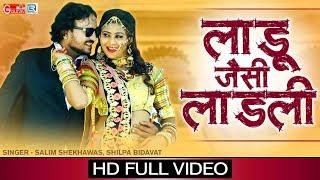 Rajasthani Vivah Geet लाडू जैसी लाड़ली | DJ Song | Salim Shekhawas, Shilpa Bidawat | Gourav Digital