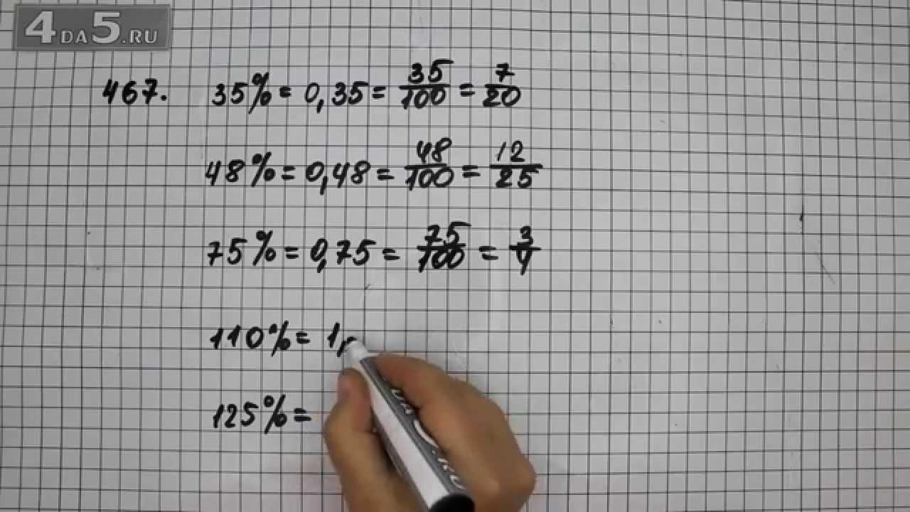 Гдз По Математике 467