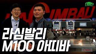 라심발리의 야심작 M100 아띠바 최초 공개 ! 롯데알…