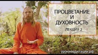 Процветание и Духовность. Лекция 2