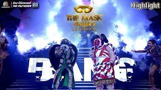 Bang Bang - หน้ากากซูโม่ ft.หน้ากากเต่า | THE MASK SINGER 2