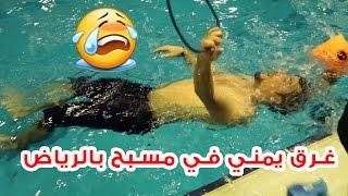 غرق يمني في مسبح بالرياض #تحدي