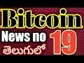 Bitcoin news no19,free bitcoin news in india, dailybitcoin news in india