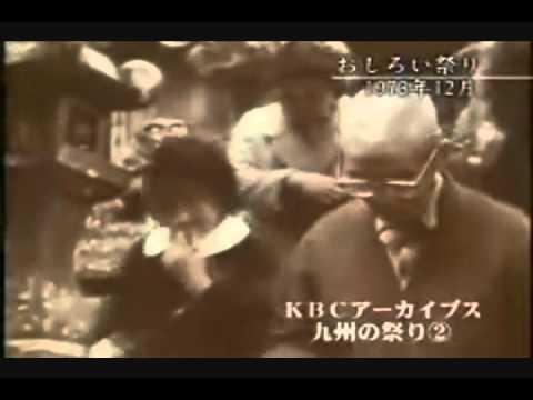 1973年・杷木「おしろい祭り」と「泥打ち祭り」