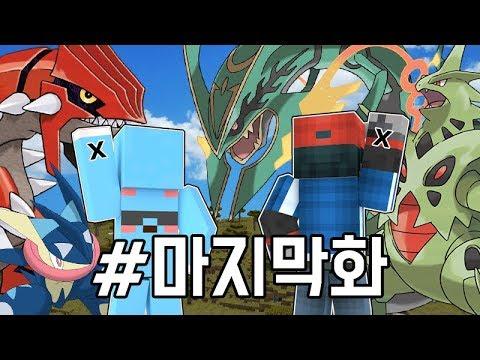 포켓몬 야생 마지막화 [ 마인크래프트 포켓몬 ] 마인크래프트 Minecraft [369랑께]