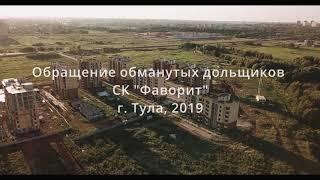 """Обманутые дольщики """"Времена года """""""