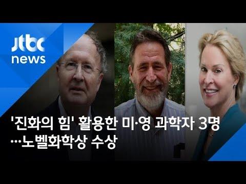 '진화의 힘' 활용한 미·영 과학자 3명…노벨화학상 수상