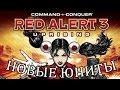 Red Alert 3 Uprising Новые юниты Обзор mp3