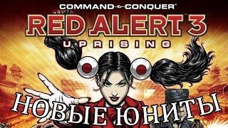 Red Alert 3 Uprising Новые юниты. Обзор