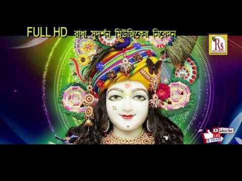 NADIA TE GOUR HARI || নদিয়া তে গৌর হরি || NOTON MALAKAR || RS MUSIC || NEW DEVOTIONAL(2017)