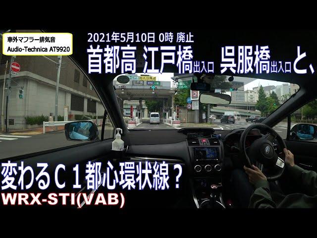 首都高 江戸橋・呉服橋 出入口廃止 と 変わるC1都心環状線? WRX STI