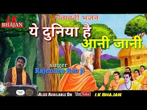 Rajendra Rao new bhajan ये दुनिया है आनी जानी