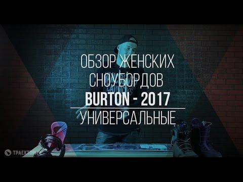 Обзор женских сноубордов Burton 2017: Универсальные