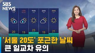 [날씨] '서울 20도' 포근한 날씨…큰 일교차 유의 …