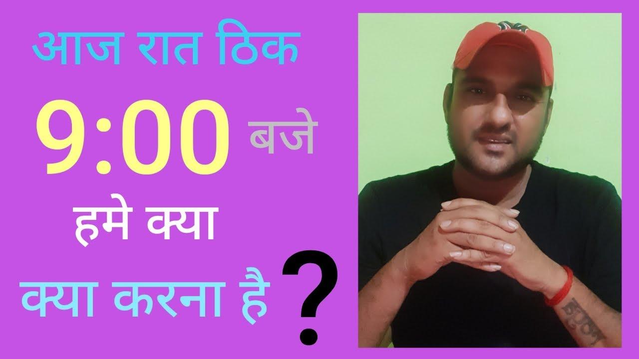 Mai Aaj Aap Sabi Ko Kuchh Kahana Chahata Hu Ki Aaj 5 April Ko Rat Thik 9:00 Baje Kya Karana He ?