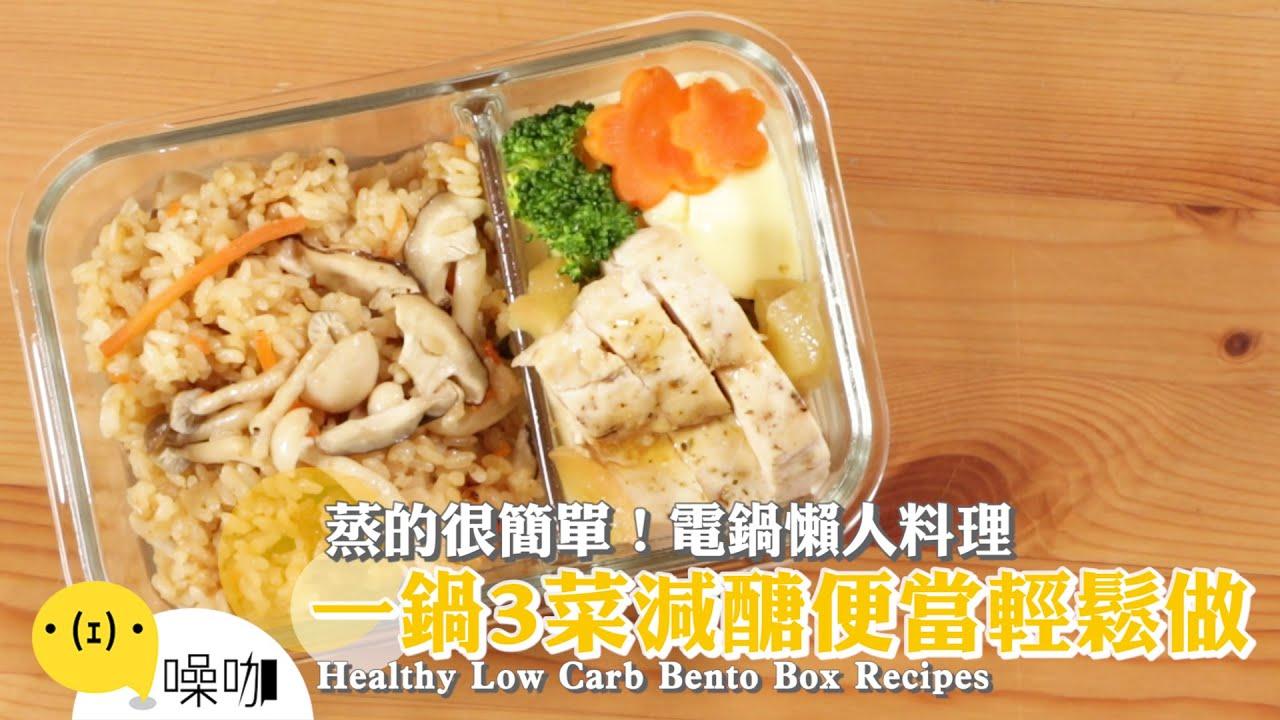 蒸的很簡單!電鍋懶人料理 一鍋3菜減醣便當輕鬆做【做吧!噪咖】料理食譜 Healthy Low Carb Bento Box Recipes