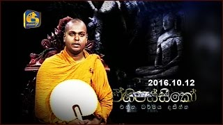 Ehipassiko - Thitthagalle Anandasiri Thero - 12th October 2016
