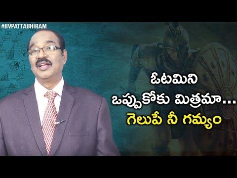 NEVER GIVE UP | Latest Motivational Video | Personality Development 2018 | BV Pattabhiram
