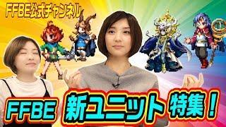 【FFBE】11月12日追加 FFBE新ユニット&ストーリーイベント紹介!!【ちゅうにーxみそしる】