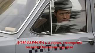 ДОМ ФАРФОРА 1, 2 серия, смотреть онлайн Описание сериала 2017! Анонс! Премьера