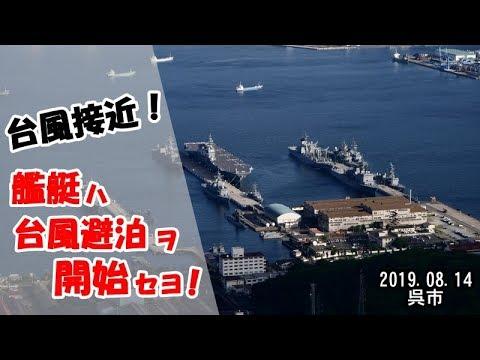 台風接近! 艦艇ハ台風避泊ヲ開始セヨ!
