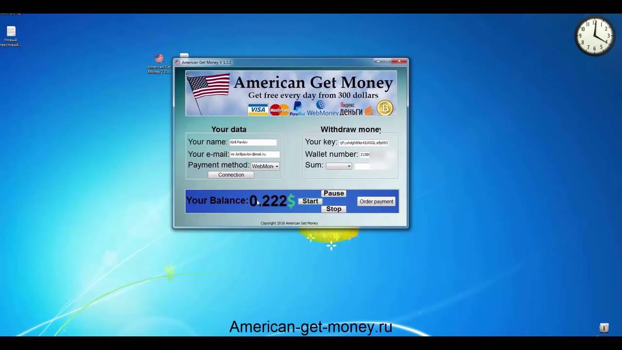 Бесплатная программа для заработка денег в интернете заработок без вложений и покупок