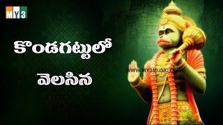 Lord Hanuman Songs - Konda Gattulo Velasina Anjanna - Devotional Songs - Bhakthi