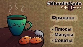Фриланс: плюсы, минусы, советы от блондинки-программиста.
