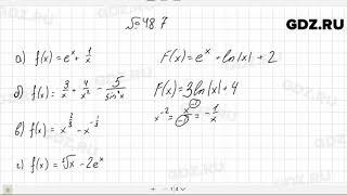 № 48.7 - Алгебра 10-11 класс Мордкович
