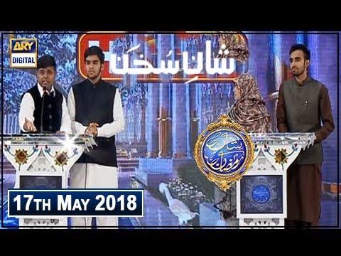 Shan-e-Iftar – Segment – Shan-e-Sukhan - Bait Bazi – 17th May 2018