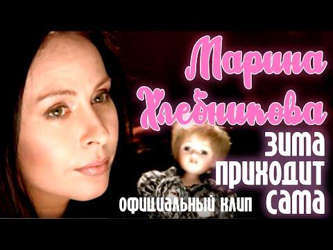 Клип Марина Хлебникова - Зима приходит сама