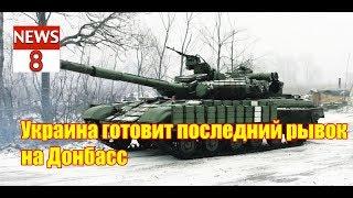 Прорыв на Донецк  Это будет последний бой ВСУ