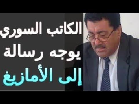 الباحث و الكاتب السوري نضال نعيسة الذي قصفف أفكار نعيمة صالحي على المباشر_ برنامج اگلدونيات